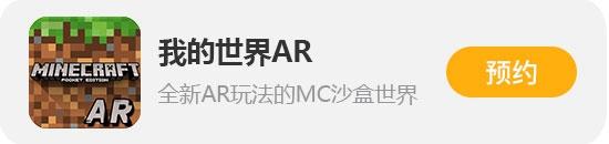 我的世界AR