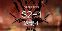 明日方舟主线S2-1通关攻略 S2-1阵容配置