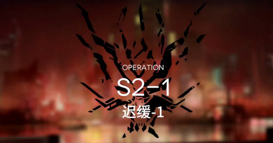 明日方舟主线S2-1