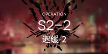 明日方舟S2-2