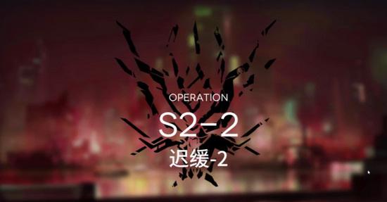 明日方舟S2-2攻略
