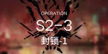 明日方舟主线S2-3通关攻略 S2-3阵容配置