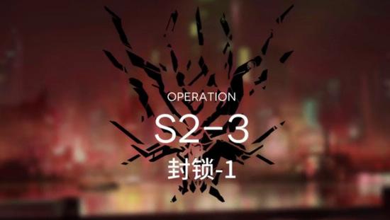 明日方舟S2-3攻略