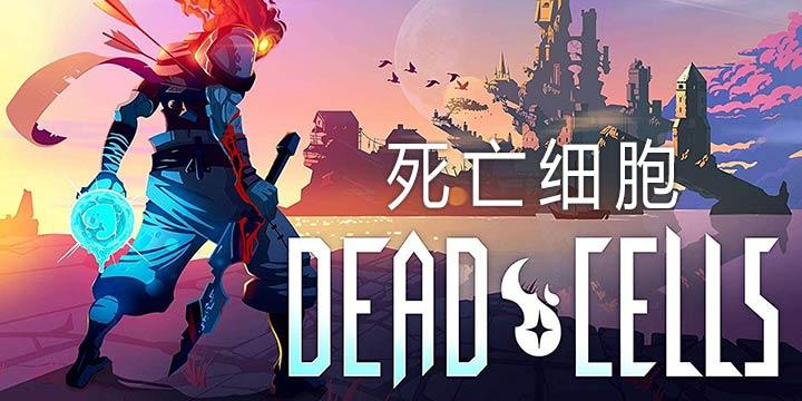 这游戏费手机《死亡细胞》今夏登陆iOS 安卓安排上了