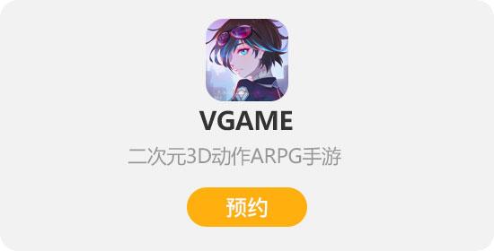 VGAME