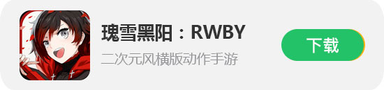RWBY手游