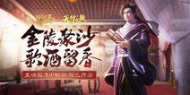 一梦江湖手游5月10日更新公告 第四届名剑天下豪情归来
