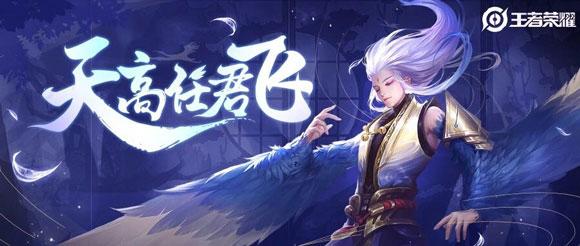 王者荣耀5月11日更新:云中君上线、永久英雄免费送