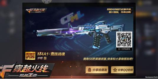 CF手游M4A1-竞技战魂盛炫登场 伤害比肩雷神