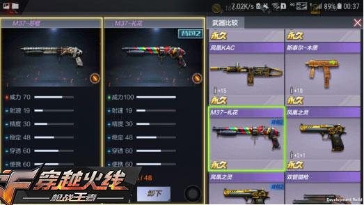 CF手游M37-禮花曝光 新連射霰彈槍登場