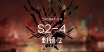 明日方舟S2-4
