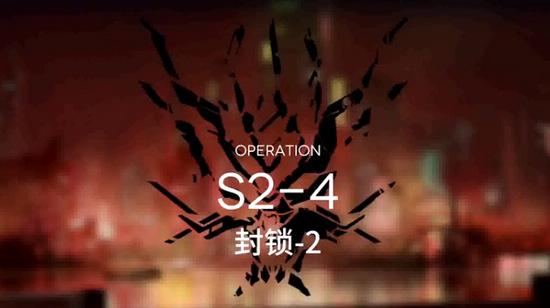 明日方舟S2-4通关攻略