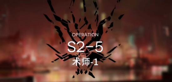 明日方舟主线S2-5攻略