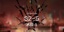 明日方舟S2-5