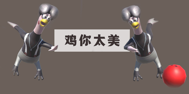 律师函警告 《鸡你太美》:跳舞、篮球、rap样样精通!