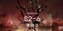 明日方舟S2-6