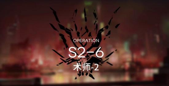 明日方舟S2-6攻略