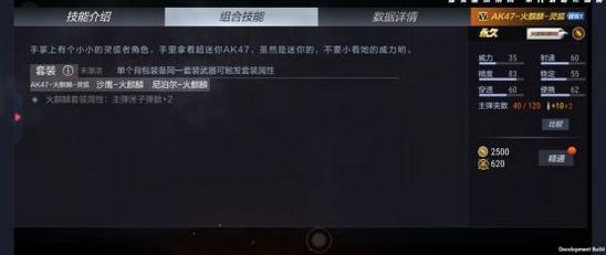 CF手游武器爆料