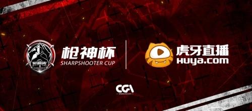 虎牙枪神杯:CSGO联赛A组 EHOME领衔三支中国战队晋级八强