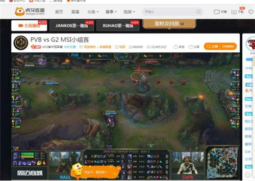 虎牙MSI:IG闲庭信步豪取六连胜三冠王SKT惨遭G2双杀