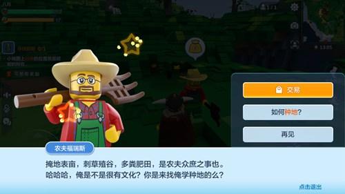 乐高无限农夫