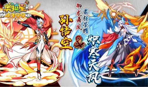 奧拉星5月17日更新 御龍舞鳳甜蜜福利