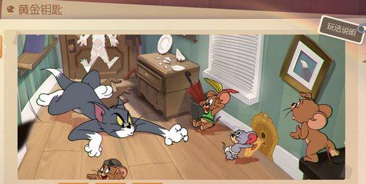 终于等到了!《猫和老鼠》5月31日正式上线