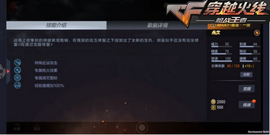 CF手游英雄级武器M4A1-樱龙
