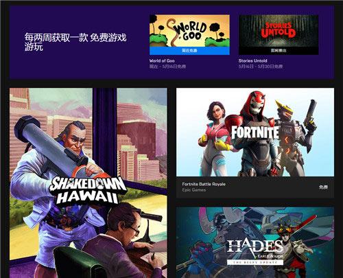 Epic商店向中国玩家开放!付款超方便,游戏超便宜!
