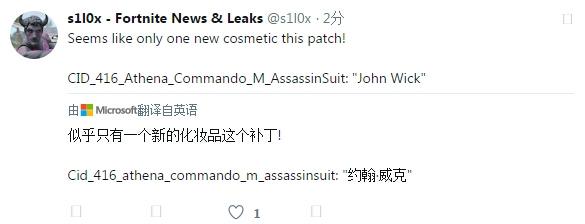 堡垒之夜x《疾速追杀3》联动 约翰・威克将加入游戏