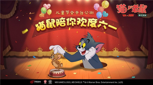 网易欢乐互动手游《猫和老鼠》