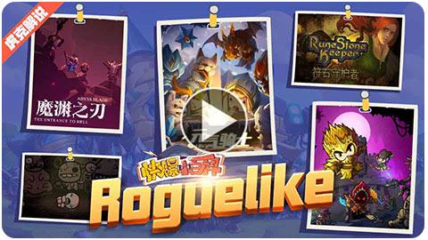 「快爆小百科」— Roguelike
