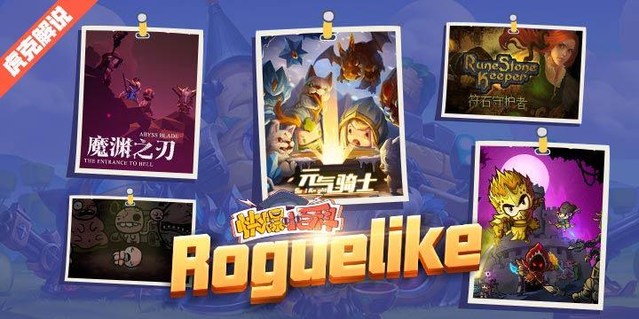 「快爆小百科」― Roguelike