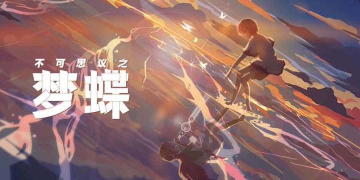 《不可思议之梦蝶》:拥有《荒野之息》式画风的国产动作解谜游戏