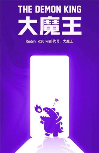 Redmi K20宣传