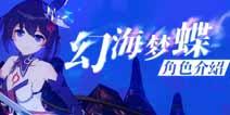 崩坏3幻海梦蝶角色介绍 亦是幻影亦是蝶
