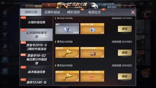 CF手游版本更新內容