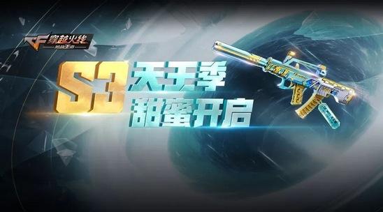 CF手游S3赛季