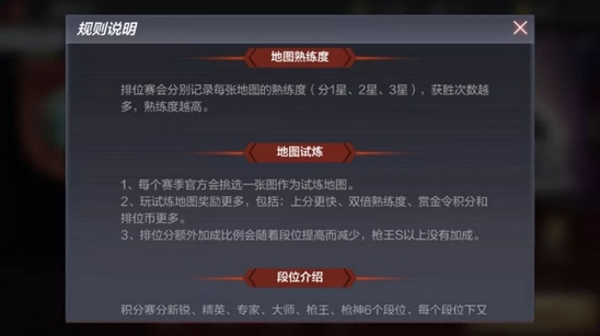 CF手游S3赛季地图试炼
