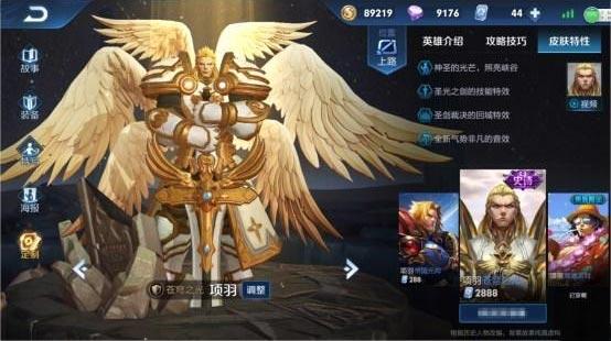 王者榮耀5月21日更新