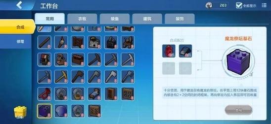 乐高无限魔龙boss攻略