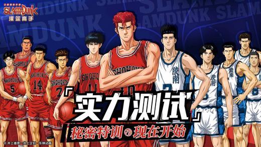 《灌篮高手正版授权手游》521没表白?对篮球的爱,用实力说话