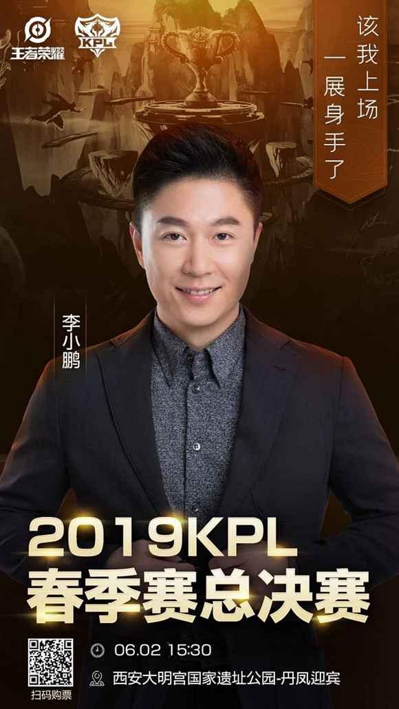 王者榮耀kpl總決賽門票