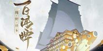 阴阳师:百闻牌6月5日开启限量删档测试