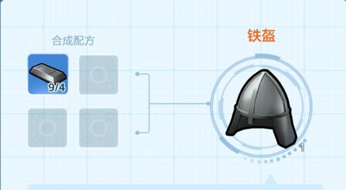 乐高无限铁盔