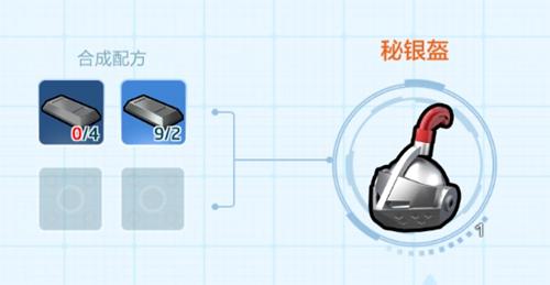 乐高无限秘银盔