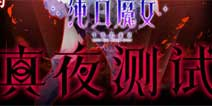 纯白魔女删档测试安装包5月22日17点开启预下载