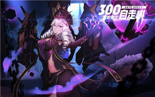 皇家骑士300自走棋