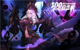《皇家骑士:300自走棋》游戏阵营大曝光