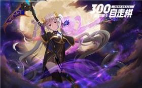 女王杯挑战赛揭幕 300宇宙英雄集结《皇家骑士:300自走棋》